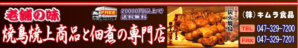 業務用焼鳥と佃煮の専門店(卸売・小売)ならキムラ食品