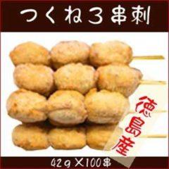 つくね串 42g(徳島産)100串入箱