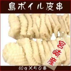 鳥ボイル 皮串 (宮崎産) 鶏皮 40g 50串入箱 業務用